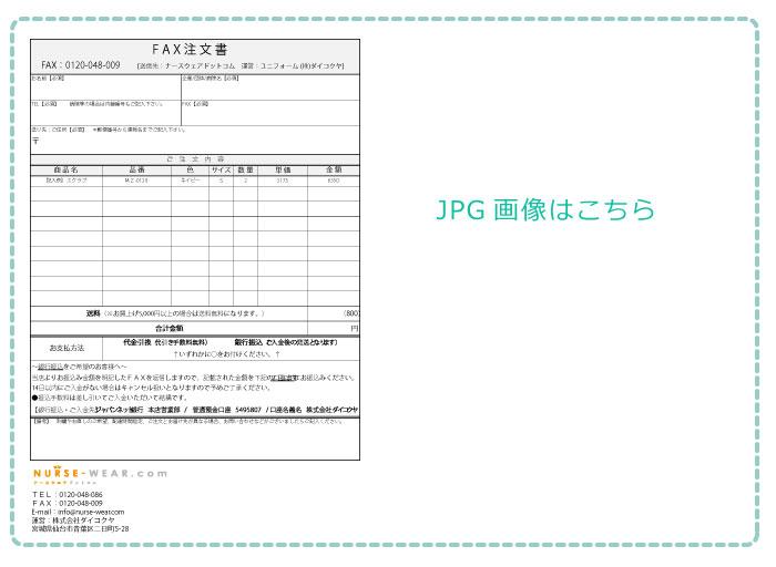 FAX注文用紙JPGファイルの表示はこちらから